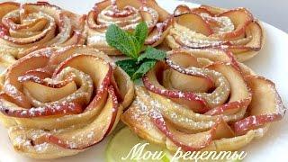 Очень Оригинальный Десерт! Розочки из Слоёного Теста с Яблоками!