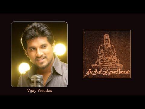 Thirukkuralisai (Kural 28) sung by Vjay Yesudas | Thirukkural Songs | Thirukkural Musical app