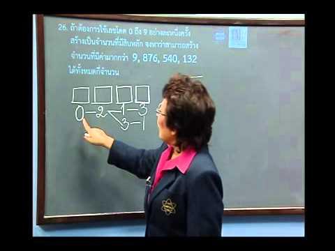 เฉลยข้อสอบ TME คณิตศาสตร์ ปี 2553 ชั้น ป.4 ข้อที่ 26