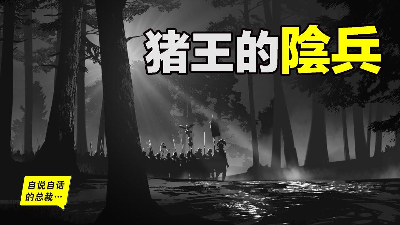 歷史上真實發生的陰兵事件,他們斬斷了南京的龍脈…… 自說自話的總裁