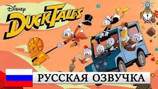 УТИНЫЕ ИСТОРИИ - ТРЕЙЛЕР || DuckTales - Trailer (озвучка TBM-voice)