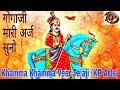 Download गोगाजी मारी अरज सुनो । Khamma Khamma Veer Teja Film Song । Gorav Gai । Barkha । KP Arts MP3 song and Music Video