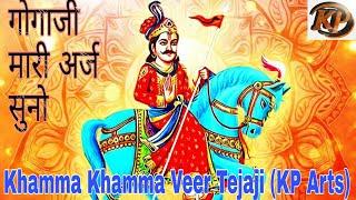 गोगाजी मारी अरज सुनो । Khamma Khamma Veer Teja Film Song । Gorav Gai । Barkha । KP Arts