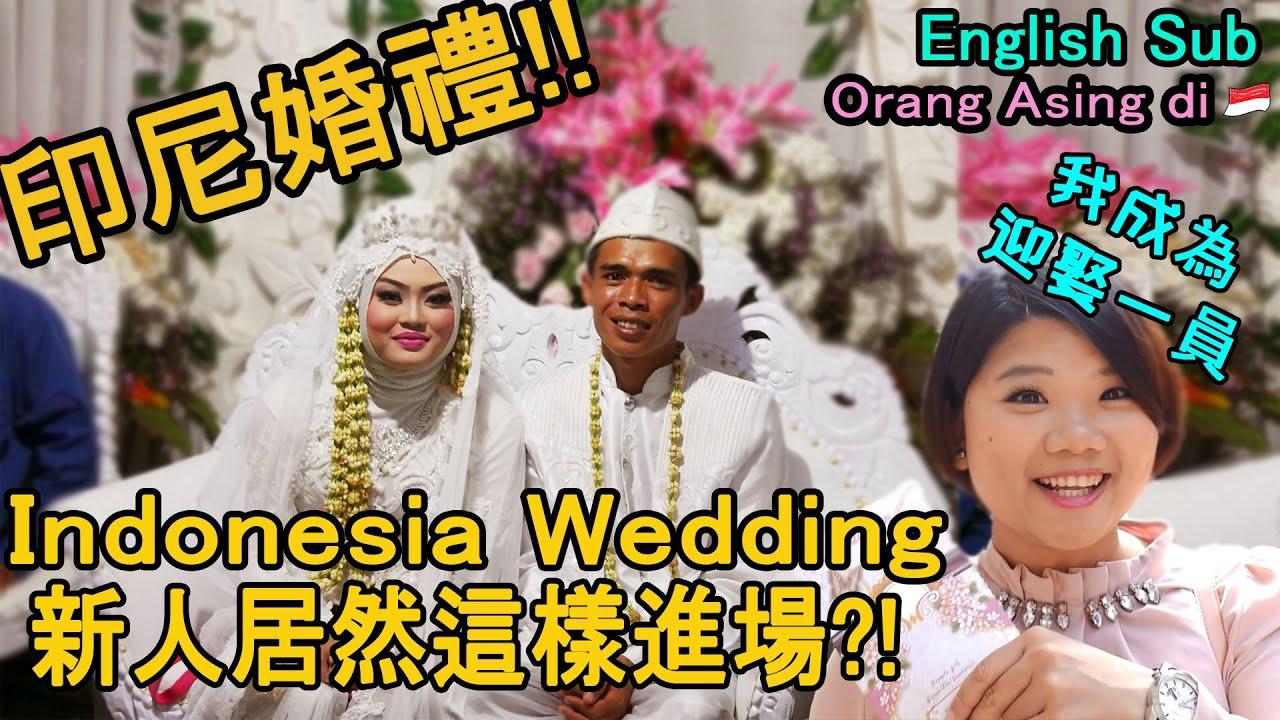 【印尼】當地婚禮有哪些不同?!回教婚禮很有趣 Indonesia Wedding(English sub)#印尼旅遊生活趣味IndonesiaLife - YouTube