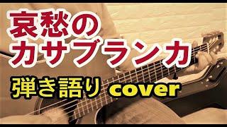 ギター弾き語り #哀愁のカサブランカ #昭和歌謡弾き語り.