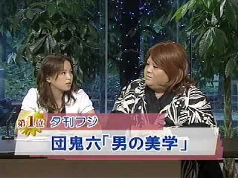 団鬼六『男の美学』.mov
