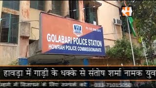 Accident By Police Car In Howrah