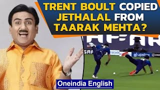 Trent Boult did a  hilarious Jethalal from Taarak Mehta show while chasing the ball| Oneindia News