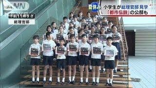 幽霊はいた?夏休みの小学生が総理公邸など見学(13/08/03)