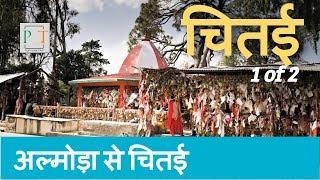 1/2 Chitai from Almora road trip, अल्मोड़ा से चितई मंदिर यात्रा