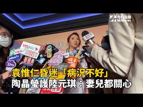 袁惟仁昏迷「病況不好」 陶晶瑩護陸元琪:妻兒都關心
