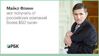 Подробности о связях Флинна с Россией