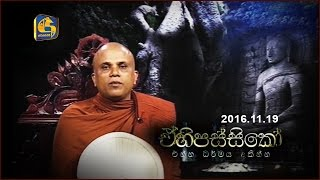 Ehipassiko |  Walasmulle Gunarathana Thero - 19th November 2016