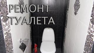 Ремонт туалета. Укладка плитки. Дизайн и ремонт туалета.(Ремонт туалета. Укладка плитки. Дизайн и ремонт туалета в Могилеве. Плиточник Могилев: На данном видео я..., 2016-01-05T07:17:33.000Z)