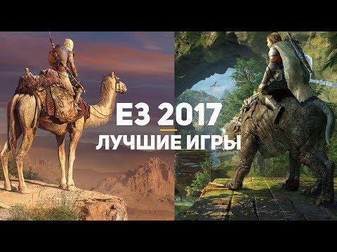 видео: 50 лучших игр e3 2017. Часть 1