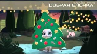 ДОБРАЯ ЕЛОЧКА (КАЖДЫЙ ЗНАЕТ, ЧТО У ЕЛКИ) - новогодний стишок от ZOOBE Зайки