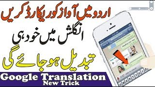 Translate Urdu to English with Your Voice | Hidden Trick of Google Translate App