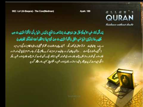 Quran Persian(Farsi) 002 Surah Al-Baqara