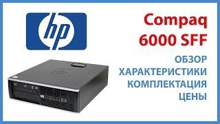 Обзор компьютера HP Compaq 6000 Elite в корпусе SFF