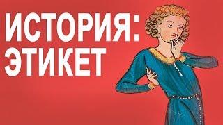 История - Этикет