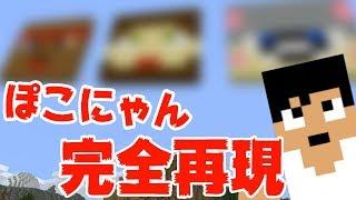 【カズクラ】罰ゲームwwwぽこにゃんモニュメント作り!マイクラ実況 PART117 thumbnail