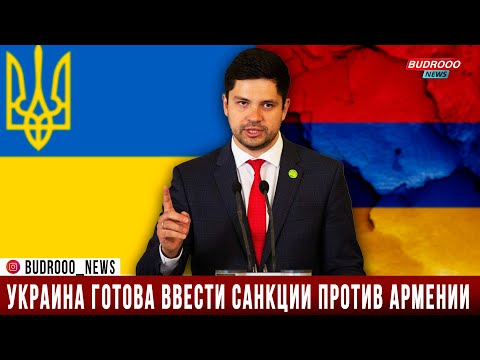 Украина готова ввести санкции против Армении