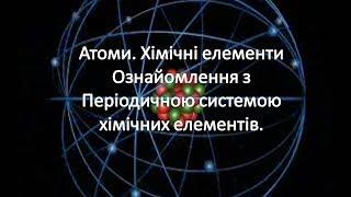 Хімія 7 клас. 7 урок. Атоми. Хімічні елементи
