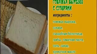 Китайская кухня - Серия 26:  1. Говяжья вырезка с сухарями 2. Жареные грибы с мясом и капустой