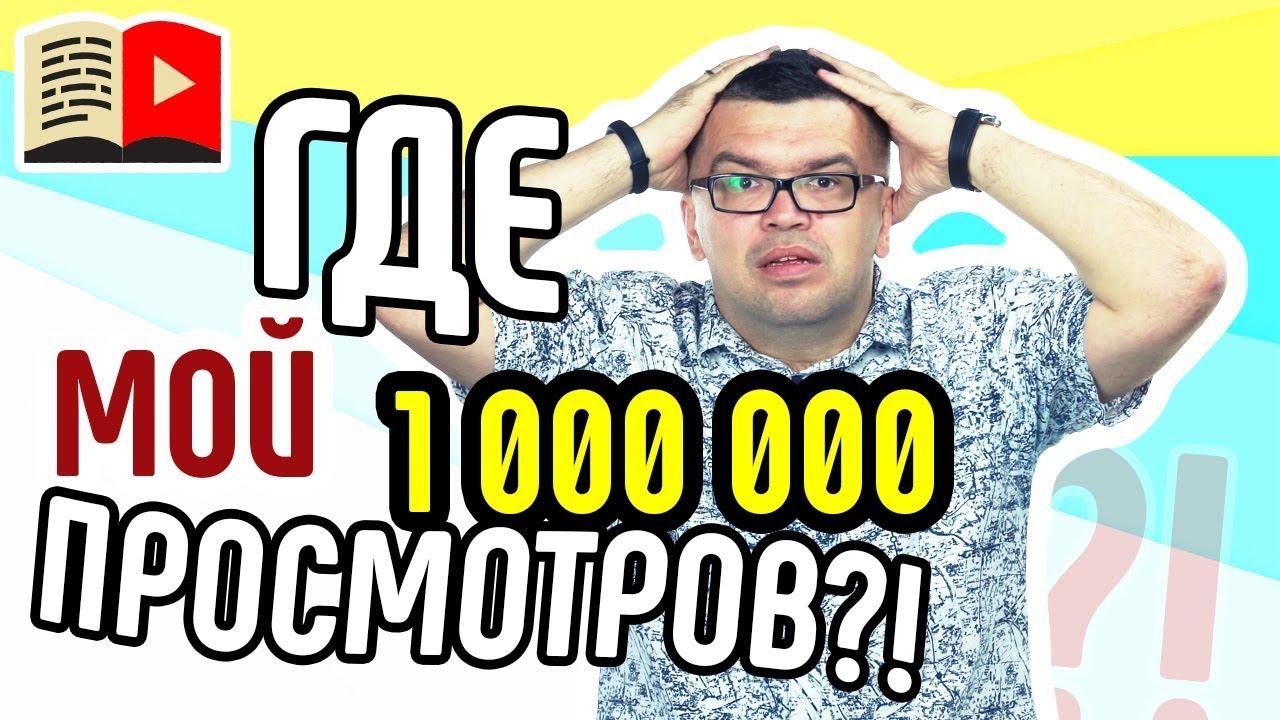 Почему Ваше Видео не Становится Популярным? Почему нет Просмотров? Почему Видео не Раскручивается? | сайт заработка денег на автомате