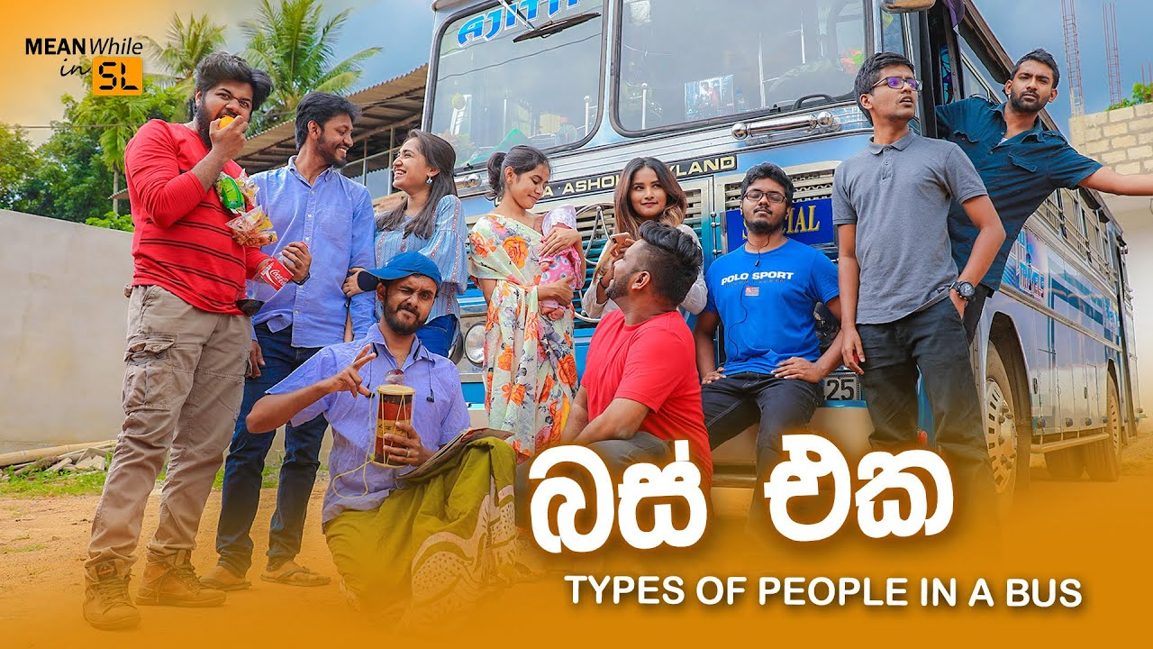 Download බස් එක ( Types of People in a Bus )