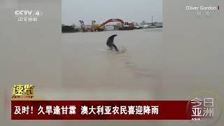 [今日亚洲]速览 及时!久旱逢甘霖 澳大利亚农民喜迎降雨| CCTV中文国际