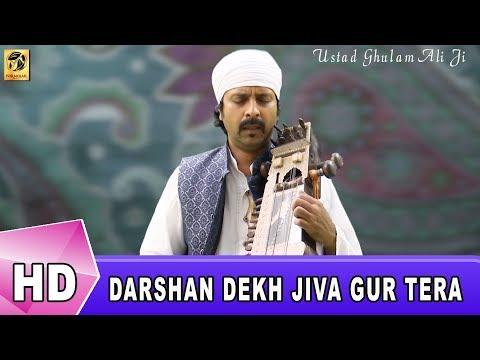 Darshan Dekh Jiva Gur Tera   ਦਰਸਨੁ ਦੇਖਿ ਜੀਵਾ ਗੁਰ ਤੇਰਾ   Ustad Ghulam Ali Ji   Shabad Gurbani