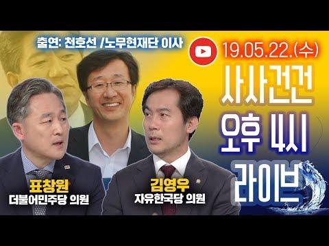 [싸꼰_LIVE] 사사건건 풀방송 라이브_81일차_0522(수)
