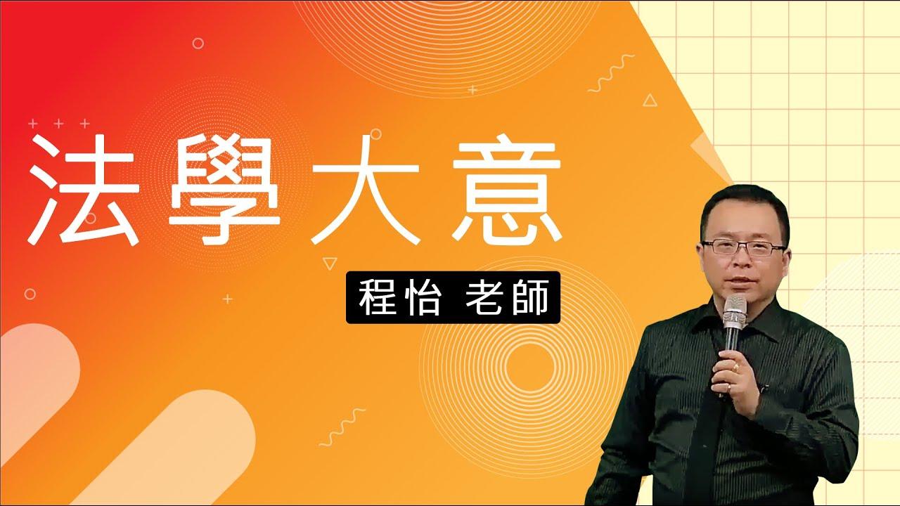 110初等-法學大意-程怡-超級函授(志光公職 函授權威) - YouTube