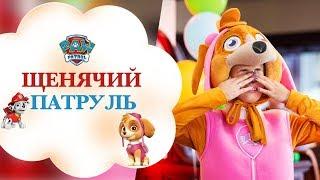 Детский праздник Щенячий Патруль! Скай на детском дне рождения!