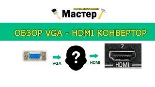 из VGA в HDMI конвертер (переходник) FullHD 1080P(Конвертер из VGA в HDMI (переходник) FullHD 1080P. Подключаем монитор к ноутбуку. Обзор конвертера. Как подключить...., 2016-08-04T09:59:58.000Z)
