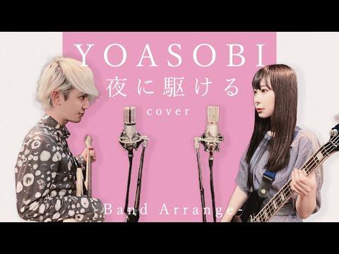 【原キー】宇宙一忙しい「夜に駆ける」【男女ツインボーカル】【ハルジオン】YOASOBI - yorunikakeru(Band Arrange)