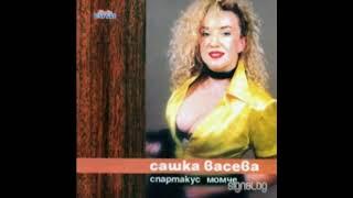 Сашка Васева - Спартакус момче 1998 година албум