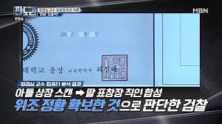 정경심 교수 표창장 위조 의혹! '원본'…