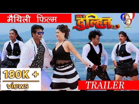 Maithili Film Trailer | Love You Dulhin || SRJF