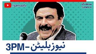 Samaa Bulletin - 3PM - 20 October 2018