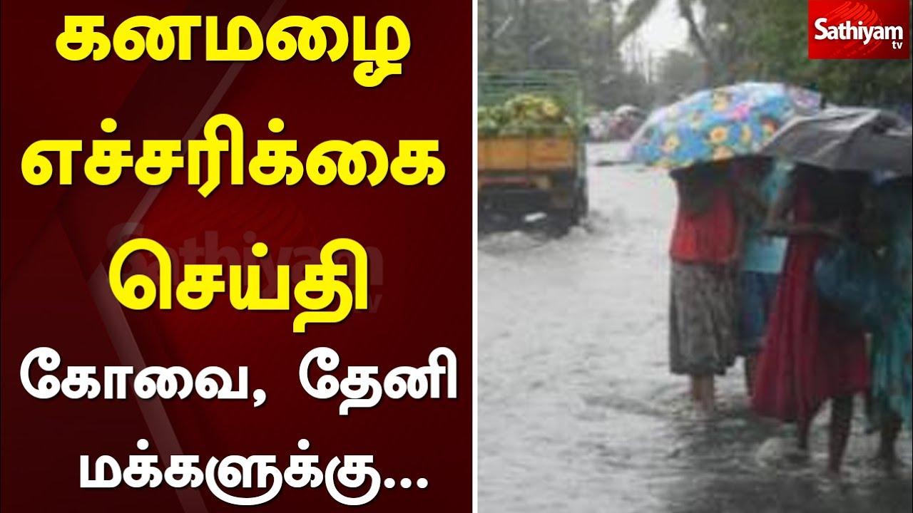 கனமழை எச்சரிக்கை செய்தி கோவை, தேனி மக்களுக்கு…   Theni   Coimbatore   Tamil nadu   Sathiyam TV