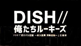 DISH// (ディッシュ)「俺たちルーキーズ」 ドラマ「釣りバカ日誌 ~新入...