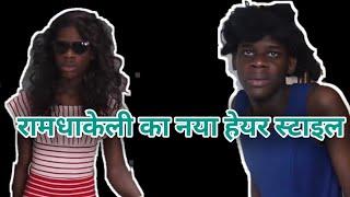 रामधाकेली का नया हेयर स्टाइल | New'Desi Funny Dubbing Video | Khichdi New Comedy Video | Mirasi with