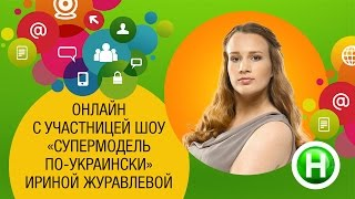 """Онлайн-встреча с экс-участницей шоу """"Супермодель по-украински"""" Ириной Журавлевой"""