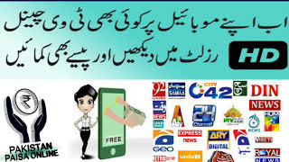 How To Get Free mobile Recharge in Pakistan watch live tv and earn free recharge Make Money online