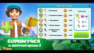 Солнечная онлайн ферма - Деревушка друзей 2016. Видео обзор про домашних животных