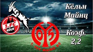 Кёльн Майнц Прогноз на Футбол 17 05 2020 Германия Бундеслига