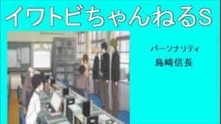 Free! Webラジオ イワトビちゃんねるS 第3回 渡辺明乃 検索動画 13