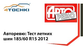 Авторевю: Тест летних шин 185/60 R15 2012 - 4 точки. Шины и диски 4точки - Wheels & Tyres 4tochki